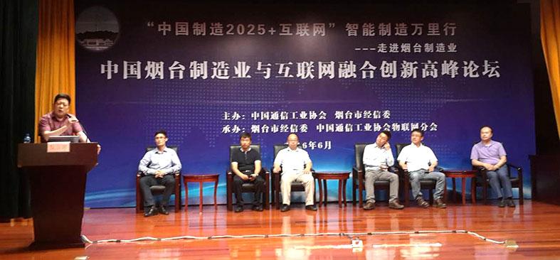 """鑫海矿装受邀参加""""中国烟台制造业与互联网融合创新高峰论坛"""""""