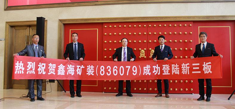 鑫海矿装在京举办挂牌仪式 海外选厂整体服务商走向资本市场