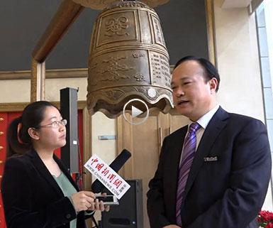 新三板仪式现场中新网采访董事长张云龙先生