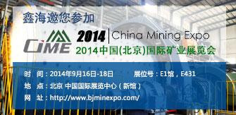 2014中国(北京)国际矿业展览会