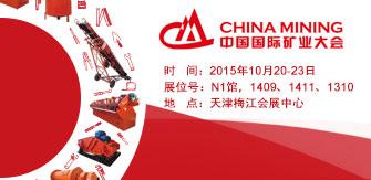 第十七届中国国际矿业大会