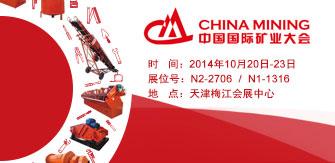 第十六届中国国际矿业大会
