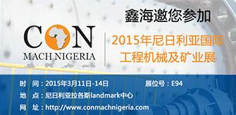 2015年尼日利亚国际工程机械及矿业展