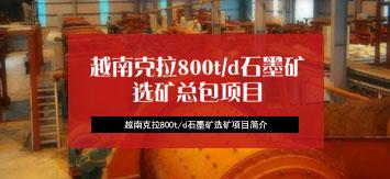 越南克拉800t/d石墨矿选矿厂项目