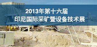 鑫海矿装参加2013年印尼国际与秘鲁国际矿业展