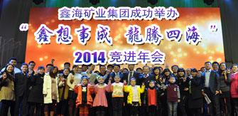 2014竞进年会