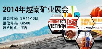 2014年越南矿业展会