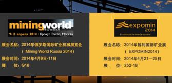 2014年俄罗斯、智利矿业展会