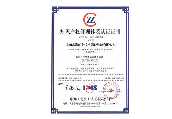 鑫海GB/T29490-2013知识产权管理认证体系认证证书