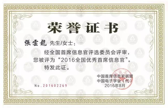 中国首席信息官联盟颁发的荣誉证书