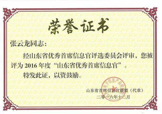 山东省首席信息官联盟颁发的荣誉证书