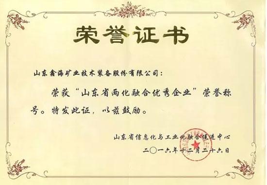 山东省两化融合优秀企业荣誉证书