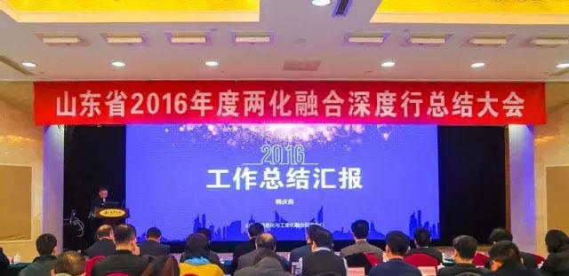 山东省2016年度两化融合深度行总结大会现场。