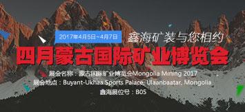 四月蒙古国际矿业展览会