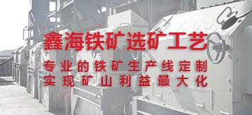 鑫海铁矿选矿工艺
