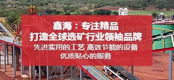 鑫海选矿工艺设备