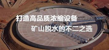鑫海高效浓缩机设备