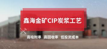 鑫海金矿CIP炭浆法提金工艺