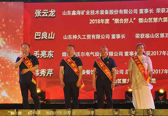董事长张云龙作为道德模范代表发言